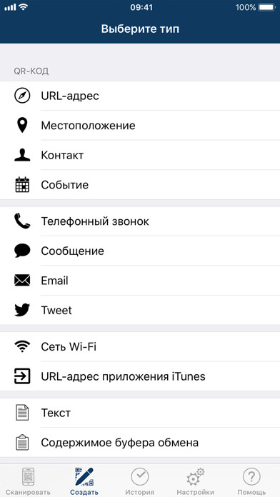 Screenshot for Qrafter Pro - QR-код in Russian Federation App Store