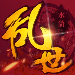 乱世水浒-经典3d卡牌武侠手游