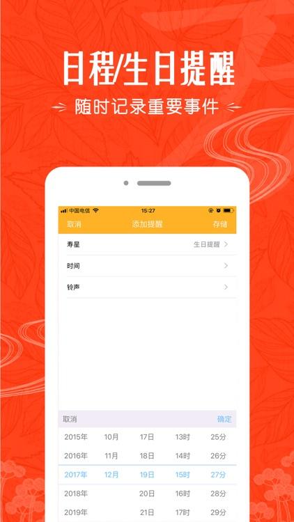 万年历-黄历农历查询工具 screenshot-3