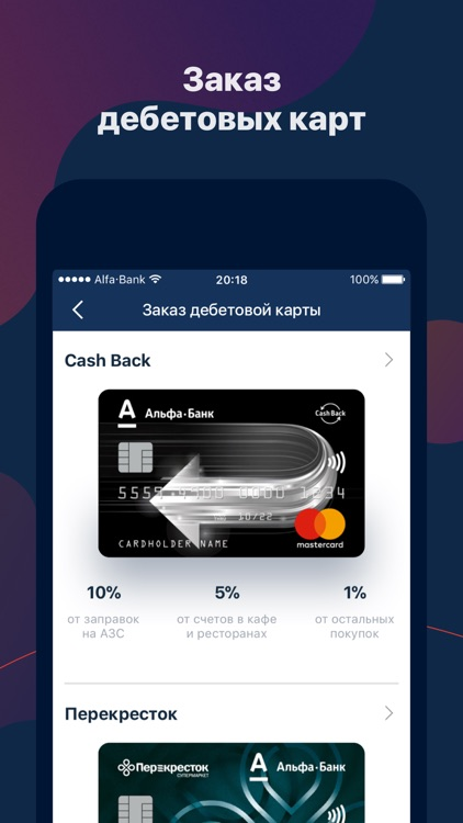 Alfa-Bank screenshot-3