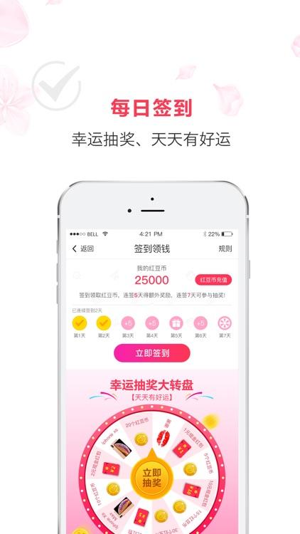 红豆角直播-正品好货网店直播购物平台 screenshot-3
