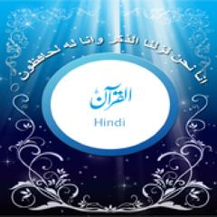 Hindi Quran King Fahad