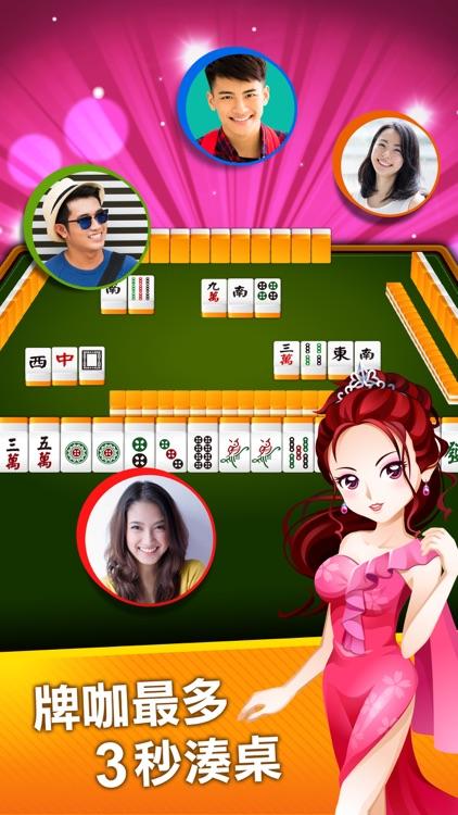 神來也麻將、麻雀(廣東牌)-3秒湊桌 screenshot-0