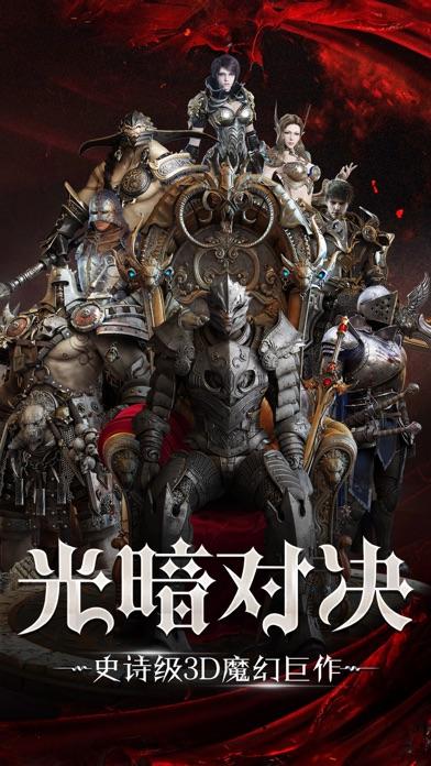 魔界骑士-暗黑魔幻动作类3D游戏