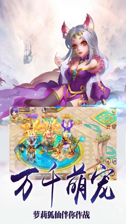 逍遥修仙-热门仙侠修仙3D手游 screenshot-4
