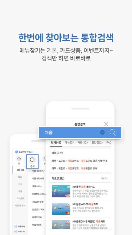 스마트NH농협카드 screenshot-5