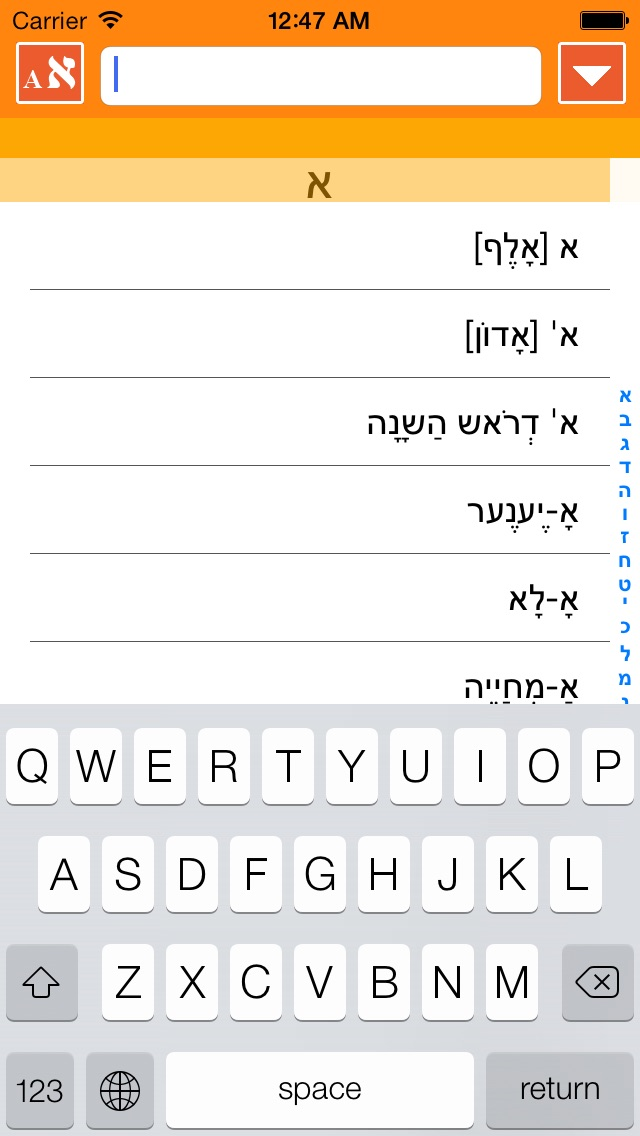 IRIS - mobile hebrew russian hebrew dictionary Screenshot 1