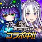 >ドラゴンエッグ【Re:ゼロコラボ開催中!】