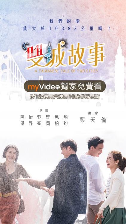 myVideo-電影動漫戲劇新聞線上看