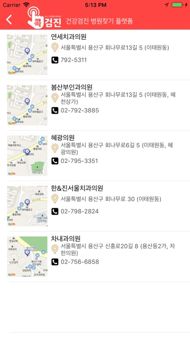 Screenshot for 콕검진 in United States App Store