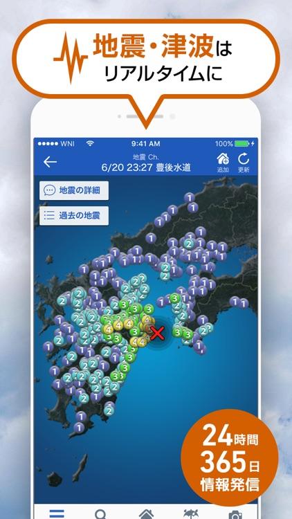 ウェザーニュースタッチ screenshot-4