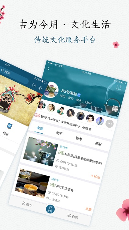 才府-中式文化生活平台