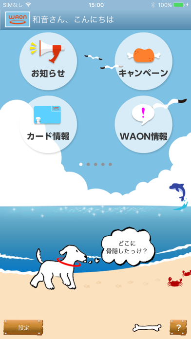 WAONサービスアプリ ScreenShot3