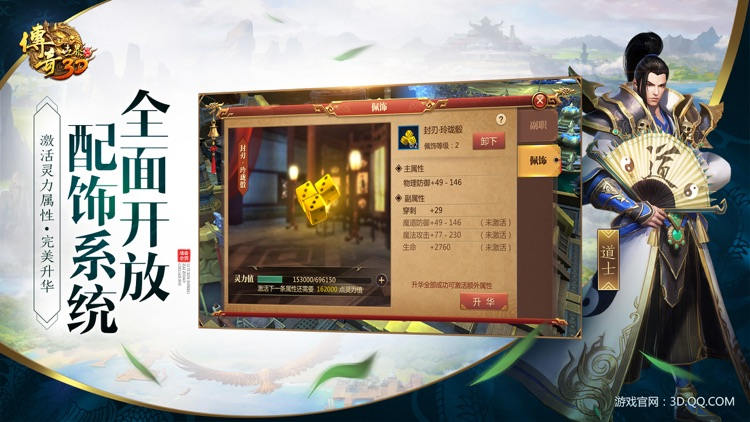 传奇世界3D screenshot-9