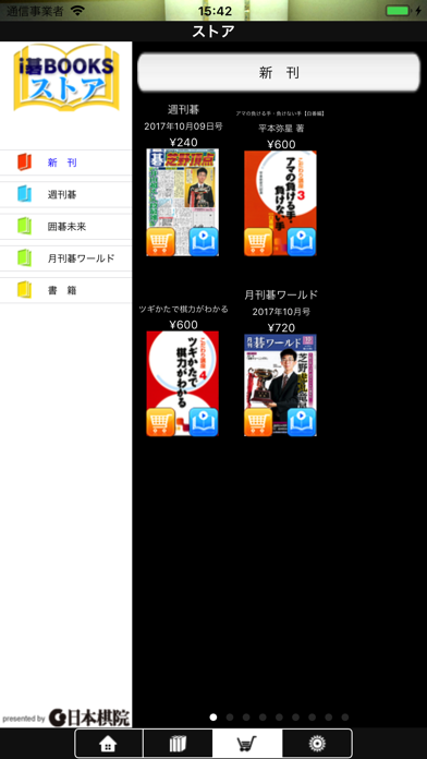 日本棋院 i碁BOOKS ScreenShot3