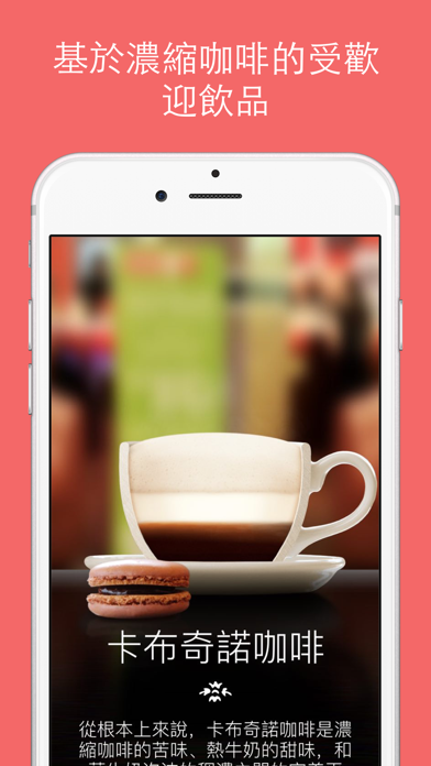 Screenshot for The Great Coffee App in Taiwan App Store