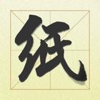 中国纸业网客户端 icon