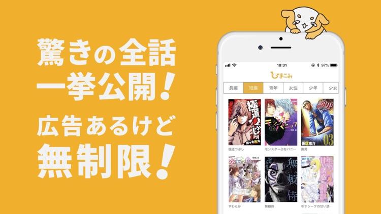 マンガ育成?!人気マンガ読み放題の漫画アプリ