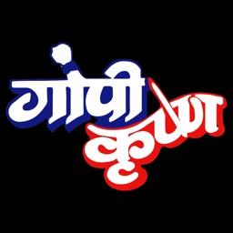 Gopi Krishna