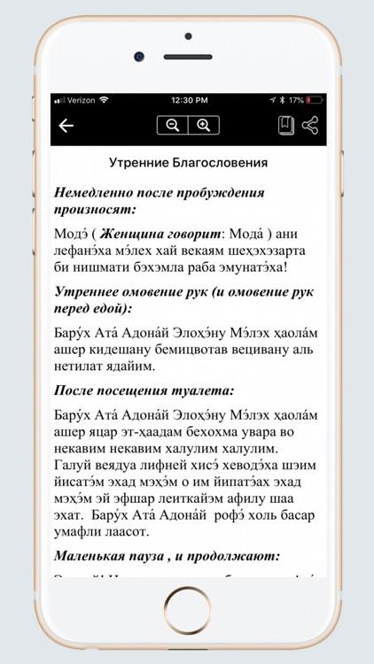 Sephardic Siddur screenshot-4