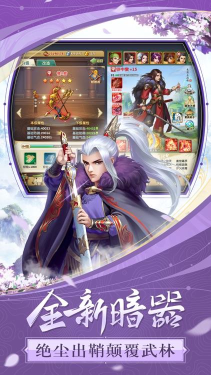 大掌门2-国风武侠,武动江湖 screenshot-3
