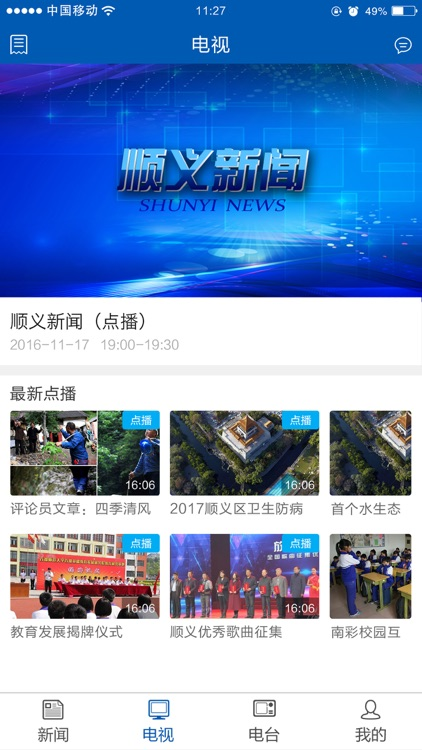 顺广传媒 screenshot-3