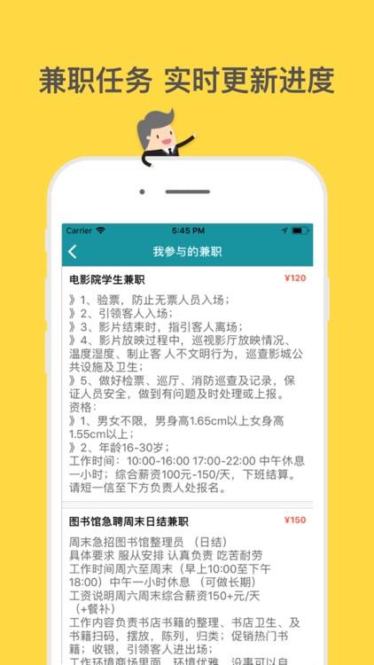 闲鱼兼职赚钱-闲余时间兼职赚外快神器 screenshot-3