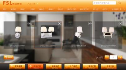 FSL配灯易App Download - Utilities - Android Apk App Store