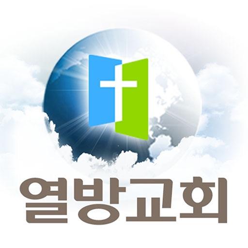 진주열방교회