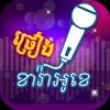 Khmer Karaoke