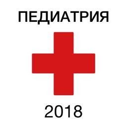 Аккредитация по педиатрии 2018