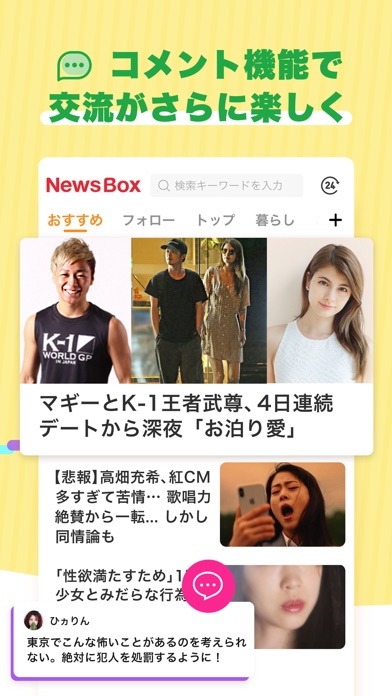NewsBox-国内外の最新ニュース・速報が読み放題スクリーンショット4