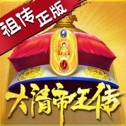 大清帝王传 - 海皇正版
