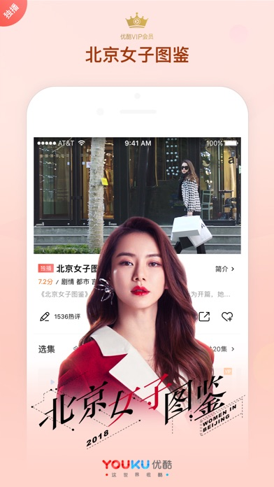 Screenshot of 优酷视频 App