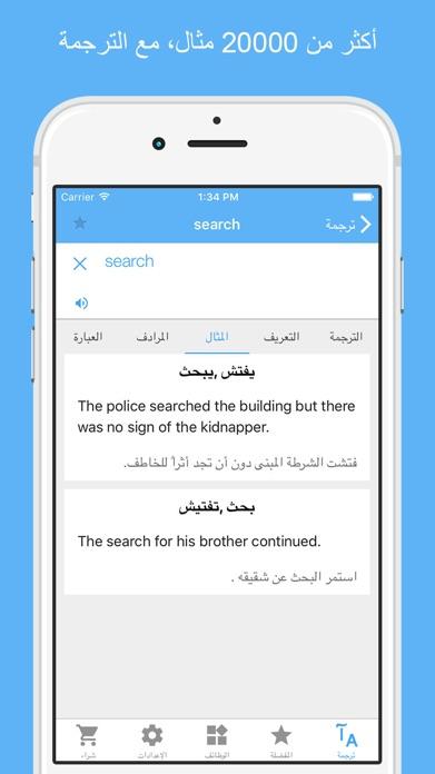 Dict Plus: قاموس و ترجمة عربي Screenshot
