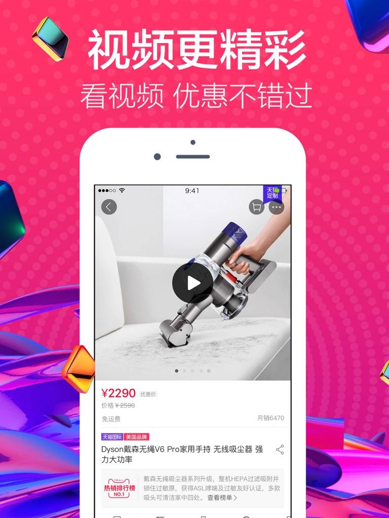 天猫HD Screenshot