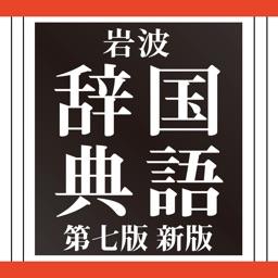 岩波国語辞典第七版 新版