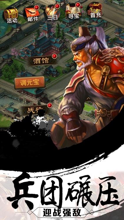 三国•策略国战-热门三国策略游戏 screenshot-4