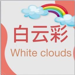 白云彩-精准预测