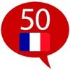 フランス語を学ぶ - 50の言語 - iPhoneアプリ