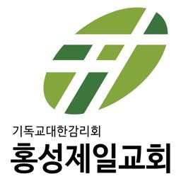 기독교대한감리회 홍성제일교회