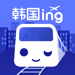 韩国地铁_ 首尔,釜山,济州岛自由行