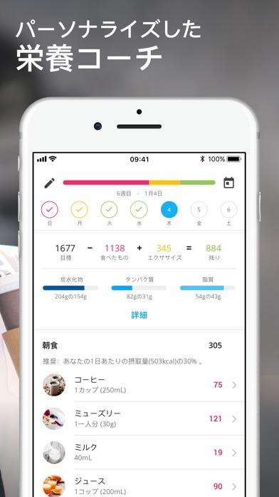 YAZIO カロリー計算、ダイエット 体重 記録のスクリーンショット2