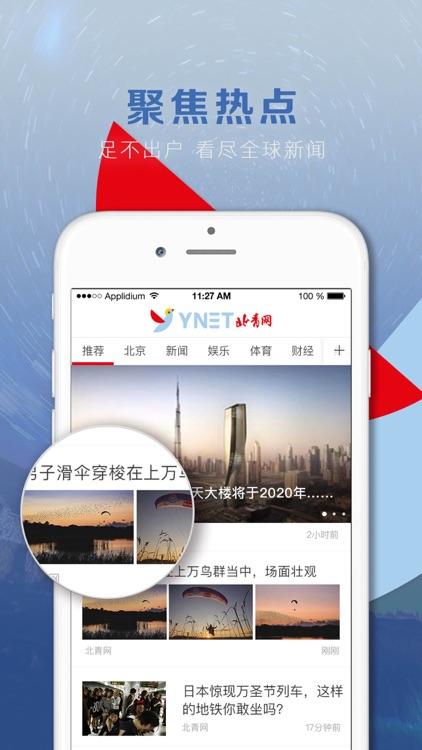 北青新闻 screenshot-1