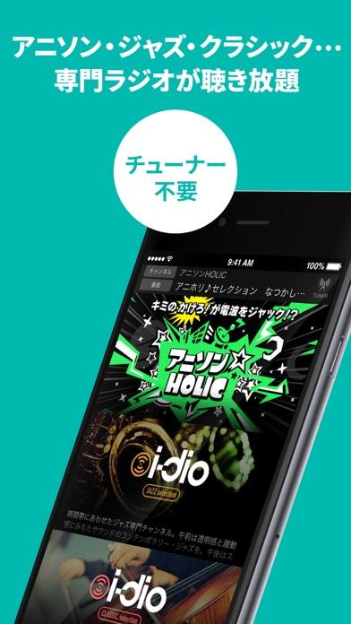 i-dioのおすすめ画像3