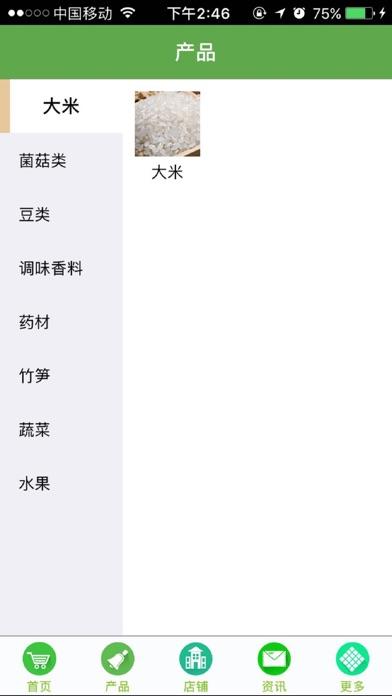 中国农产品商城 screenshot two