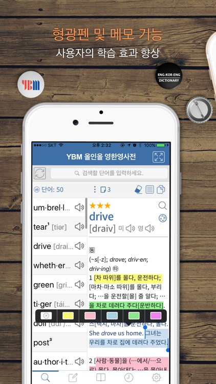 YBM 올인올 영한영 플러스 사전 - English Korean English DIC screenshot-2