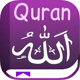 Quran App by Haven القرآن الكر