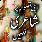 Urdu Poetry and Text on Photos icon