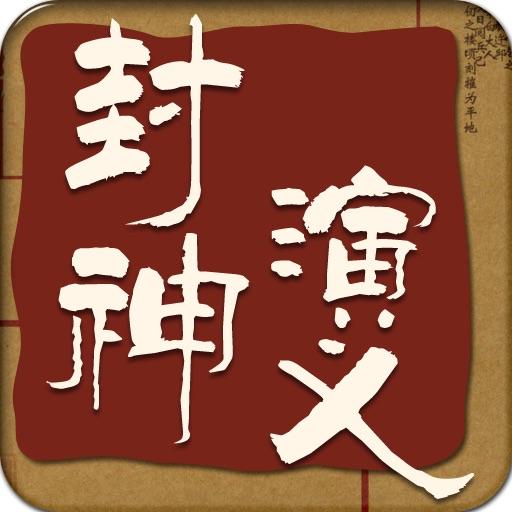 封神演义连环画完整珍藏版-儿童读物-豆豆游